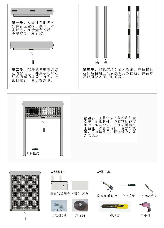 九华隐形纱窗系列安装示意图